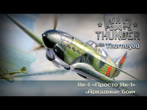 War Thunder | Як-1 — 20 фрагов одной левой