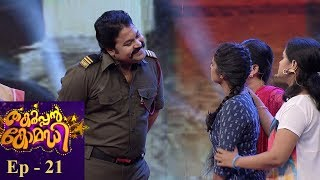 Thakarppan Comedy | Ep - 21  Kaithola Chathan' on the floor..! I Mazhavil Manorama
