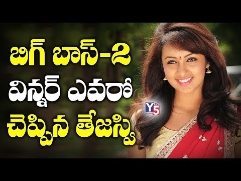 Tejaswi Reveals the Name of Winner for Bigg Boss 2 Telugu | #BiggBoss2 | Y5 tv |