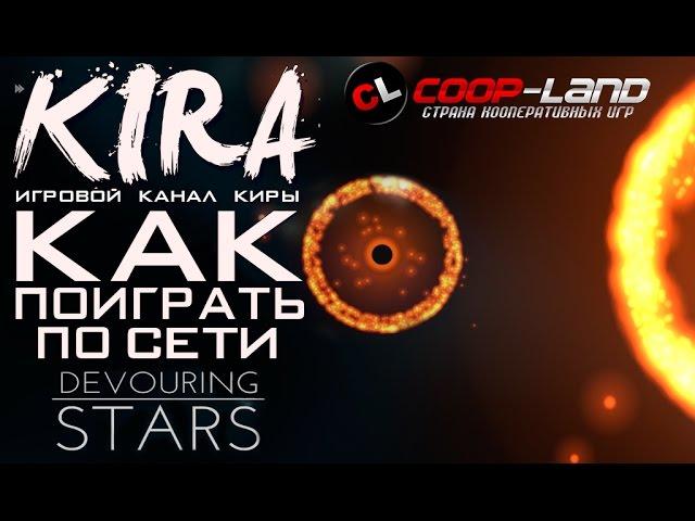Руководство запуска: Devouring Stars по сети (Fix by REVOLT)