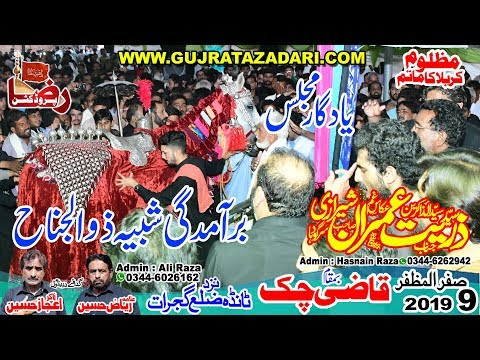 Zakir Syed Zuriyat Imran Sherazi | 9 Safar 2019 | Qazi Chak Gujrat || Raza Production