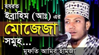 New Bangla Waz Mahfil 2017 By Mufti Maulana Amir Hamja কসবা, নবীগঞ্জ, হবিগঞ্জ Ibrahim