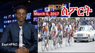 Eritrean ERi-TV Sports News (March 6, 2017) | Eritrea