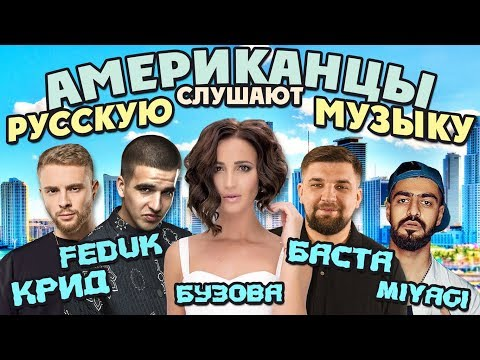 Американцы Слушают Русскую Музыку #45 FEDUK, MiyaGi, БАСТА, БУЗОВА, КРИД, ЛСП, ГУФ, ЭНДШПИЛЬ