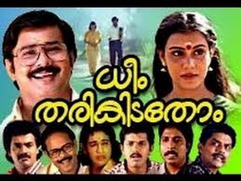 Dheem Tharikida Thom - Superhit Malayalam Comedy Full Movie - Shankar. video
