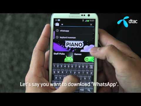 การดาวน์โหลดแอพจาก Play Store บน Samsung Galaxy SIII