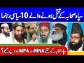 10 Killed Political Leaders of Sippah Sahaba | Molana Haq Nawaz Jhangvi | Azam Tariq | Isar ul Qasmi