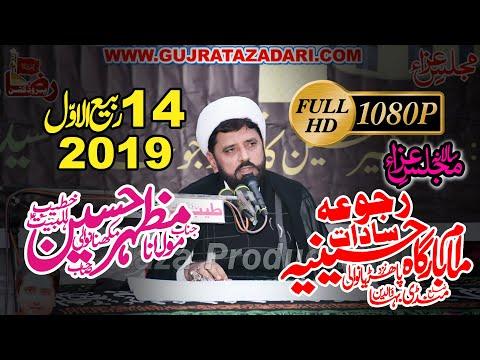 Molana Syed Mazhar Abbas | 14 Rabi Ul Awal 2019 | Rajoa Sadat Mandi Bahauddin || Raza Production
