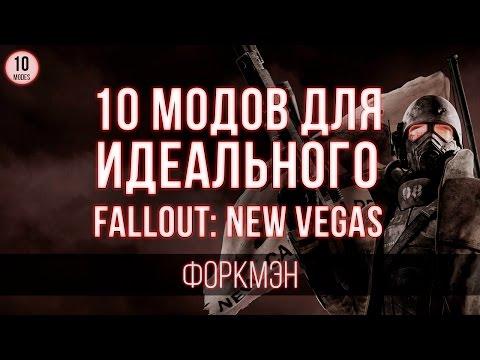 10 модов для идеального FALLOUT: NEW VEGAS
