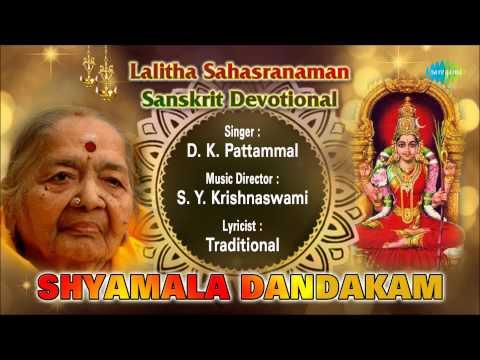 Shyamala Dandakam   Sanskrit Devotional Song   D.K.Pattammal