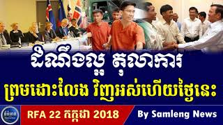 តុលាការ កំពូលសំរេចដោះលែង វិញហើយថ្ងៃនេះ, Cambodia Hot News, Khmer News