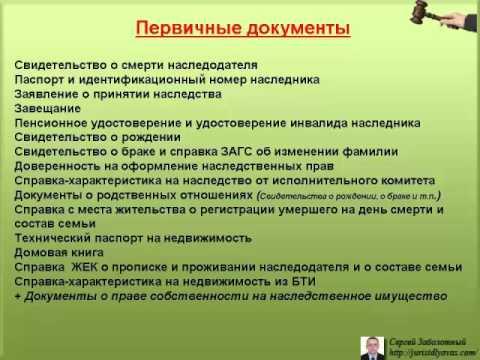 какие нужны документы для вступления в наследство в россии эта попытка