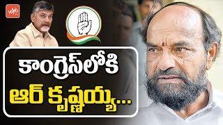TDP MLA R Krishnaiah Joining Congress? | Telangana Congress | Chandrababu | Revanth Reddy