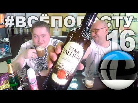 Как пить Вана Таллин