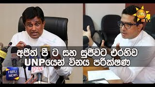 UNP to take disciplinary action against Ajith PB and Sujeewa