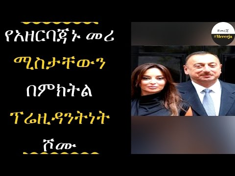 The Azerbaijan president appointed his wife vice president