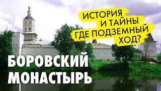 Боровск.  История монастыря.  Тайный ход.  Святые места России.
