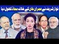 Think Tank With Syeda Ayesha Naaz - 20 January 2018 - Dunya News