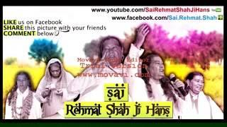 Full History Sai Rehmat Shah Ji Hans Dera Hazrat Baba Gulam Jilani Ji