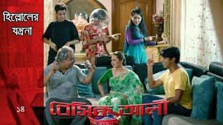 বেসিক আলী ১৪: হিল্লোলের যন্ত্রণা SE201 Bangla Comedy Basic Ali 14| Tawsif Mahbub, Sabila Nur