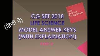 CG SET 2018 Life Science Model ANSWER key Part 3 (हिंदी में)
