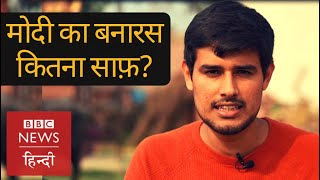 #BBCRiverStories । Dhruv Rathee on development in Narendra Modi's constituency Varanasi (BBC Hindi)