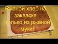 Ржаной хлеб только из ржаной муки mp3