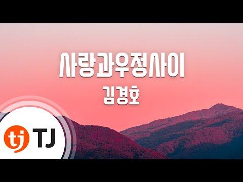 [TJ노래방] 사랑과우정사이 - 김경호(With 김연우) (Kim Kyung Ho) / TJ Karaoke