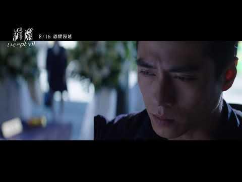 【緝魔】疑犯篇花絮 8月16日(周五) 恐懼漫延