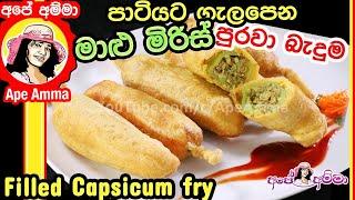 Filled Capsicum fry by Apé Amma