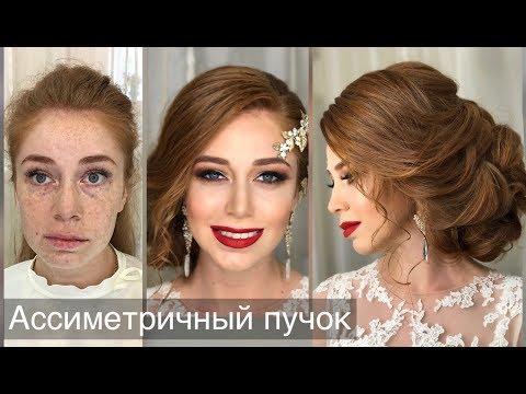 Как сделать ассиметричный пучок? Wedding Hairstyle.