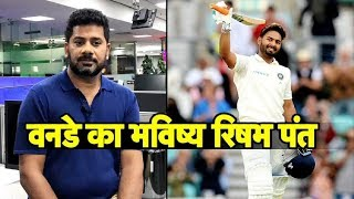 Can Rishabh Pant be the New Dhoni? I Vikrant Gupta I India vs West Indies