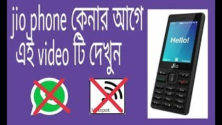 Don't buy Jio feature phones! //in bengali