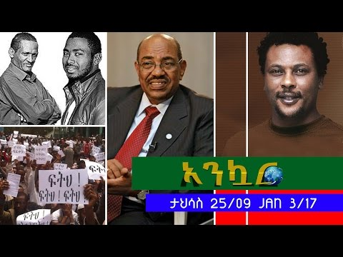 Ethiopian Daily News Digest  January 3, 2017