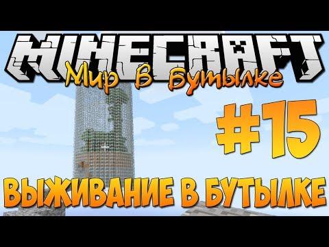 Выживание в бутылке #15 - ДЖУНГЛИ - Minecraft Survival Map