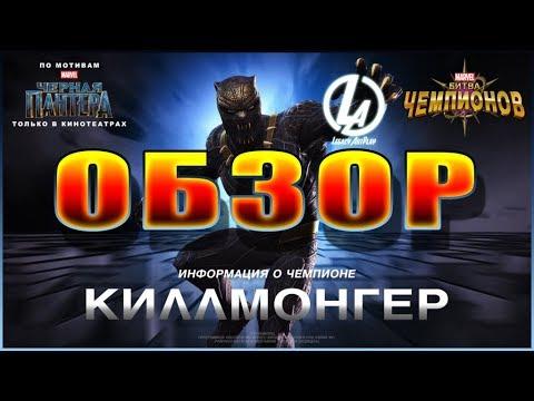 Киллмонгер Обзор Марвел Битва Чемпионов МБЧ marvel contest of champions Killmonger review MBCH
