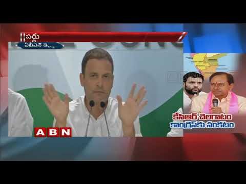 KCR slams Congress Party in Telangana | Special Story