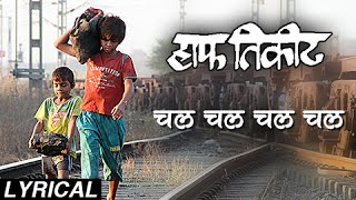 Chal Chal Chal Chal | Song With Lyrics | Half Ticket | Video Palace | Harshavardhan Wavare