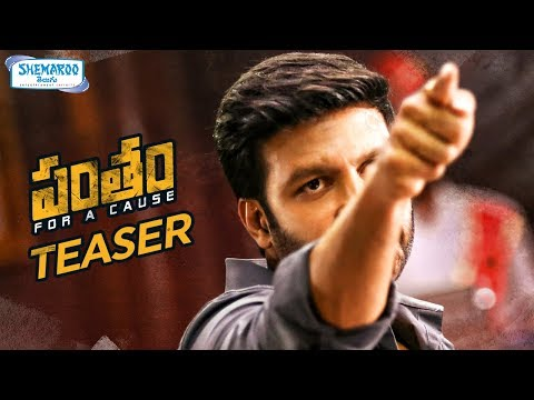 Pantham Movie TEASER | Gopichand | Mehreen | Gopi Sundar | 2018 Telugu Movie Teaser |Shemaroo Telugu