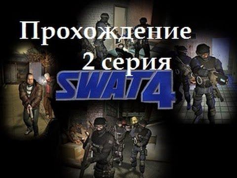 Прохождение SWAT 4. Часть 2