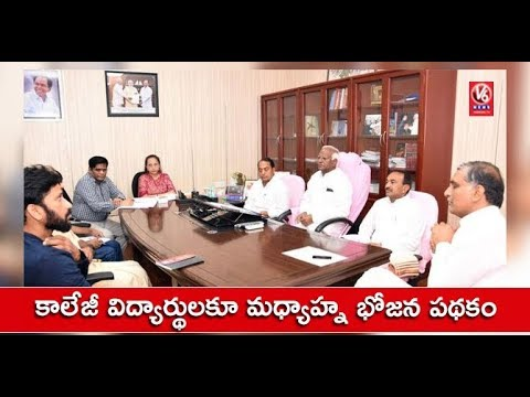 Telangana Govt Plans To Implement Mid-day Meals Scheme In Jr&Degree Colleges | V6 News