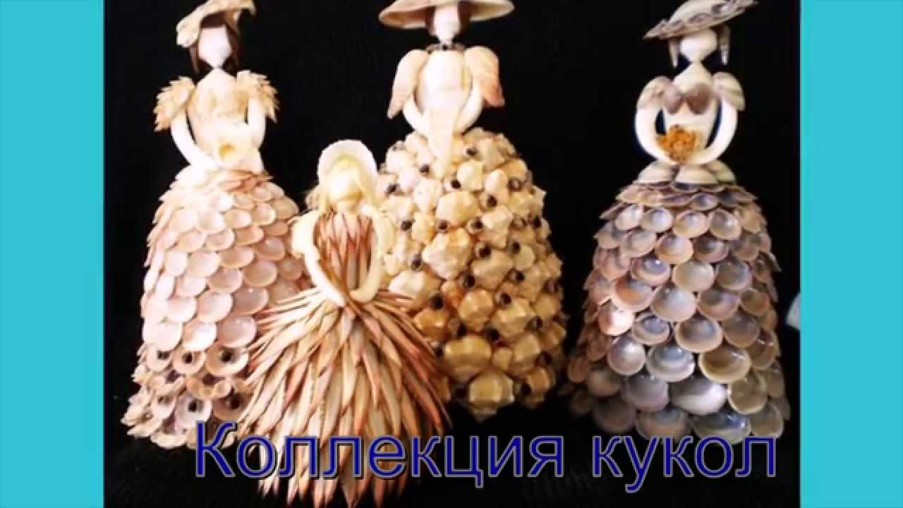 Collection of dolls made of shells - YouTube