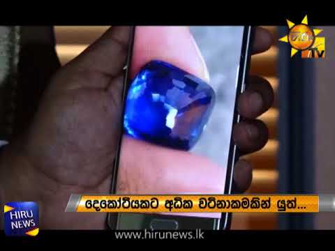two million blue gem|eng