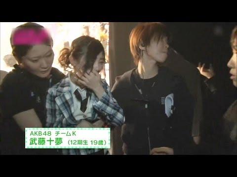 【放送事故】 AKB組閣発表舞台裏 武藤十夢 ショックで号泣倒れる 2014-02-22 AKB48 SKE48 NMB48 HKT48