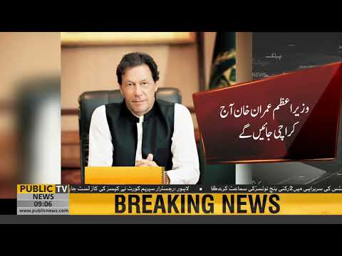 PM Imran Khan to make first official visit to Karachi today | Public News