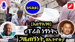 እሰጥአገባ፡- የፕሬስ ነጻነት እና ጋዜጠኝነት በኢትዮጵያ (ክፍል#1)- Journalism in Ethiopia (part#1) - VOA