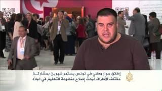 إطلاق حوار وطني في تونس لإصلاح منظومة التعليم