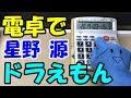 星野源【ドラえもん】電卓で演奏してみた!