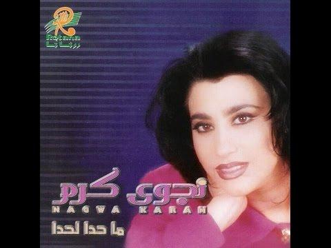 Al Ta7addi - Najwa Karam / التحدي - نجوى كرم