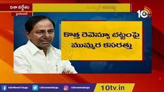 Telangana CM KCR to Hold Review Meeting with Collectors over New Revenue Act | Hyderabad  News